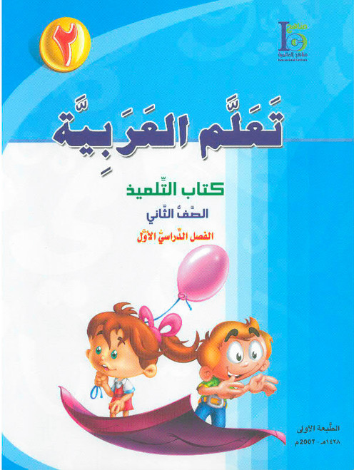 ICO Learn Arabic Student Textbook Grade 2 Part 1