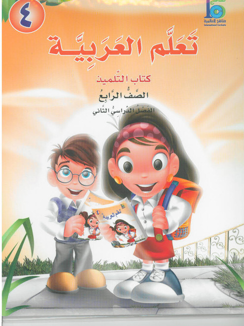 ICO Learn Arabic Student Textbook Grade 4 Part 2