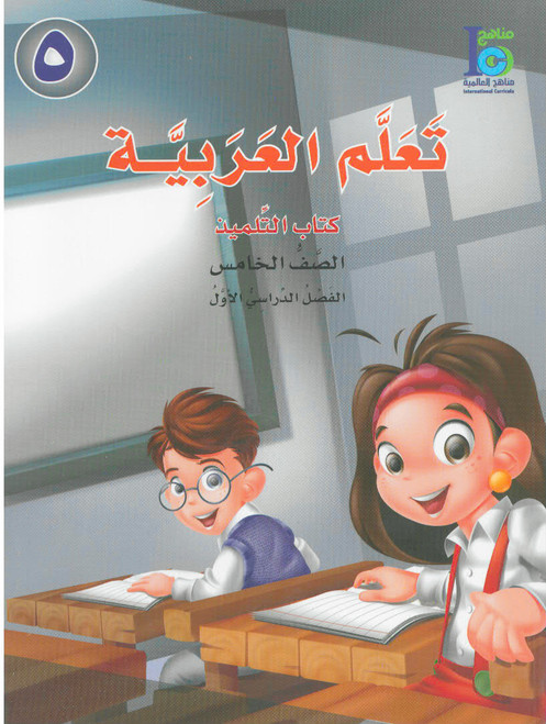 ICO Learn Arabic Student Textbook Grade 5 Part 1