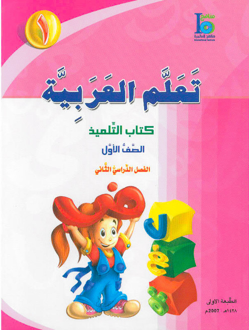 ICO Learn Arabic Student Textbook Grade 1 Part 2