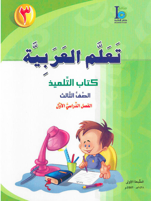 ICO Learn Arabic Student Textbook Grade 3 Part 1