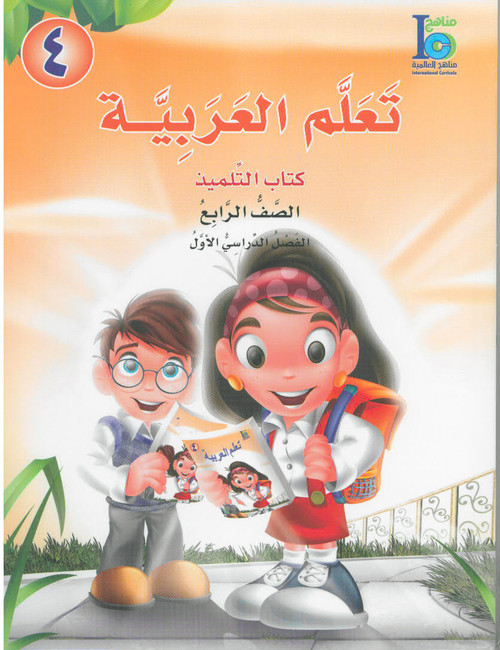 ICO Learn Arabic Student Textbook Grade 4 Part 1