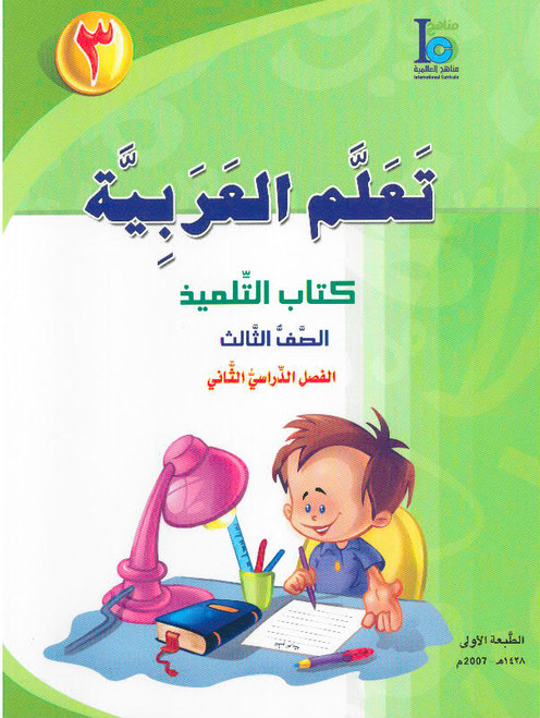 ICO Learn Arabic Student Textbook Grade 3 Part 2