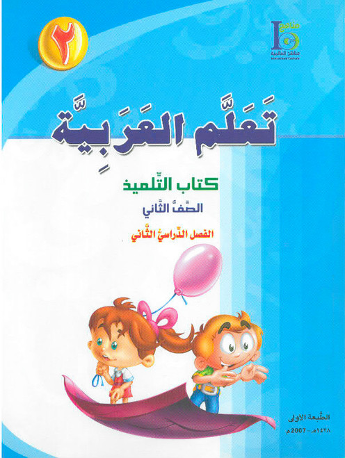 ICO Learn Arabic Student Textbook Grade 2 Part 2