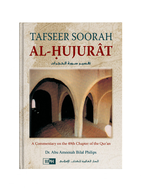 Tafseer Soorah Al-Hujurat: A Commentary on the 49th Chapter of the Quran