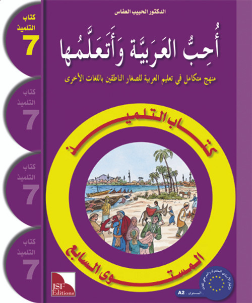 I Love and Learn the Arabic Level 7 Textbook