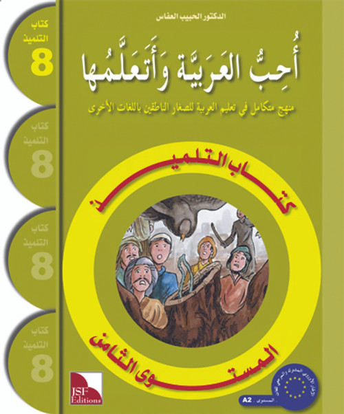 I Love and Learn the Arabic Level 8 Textbook