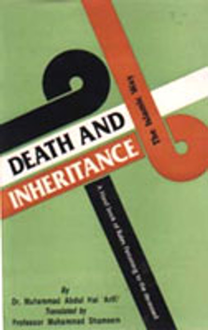 Death and Inheritance: The Islamic Way