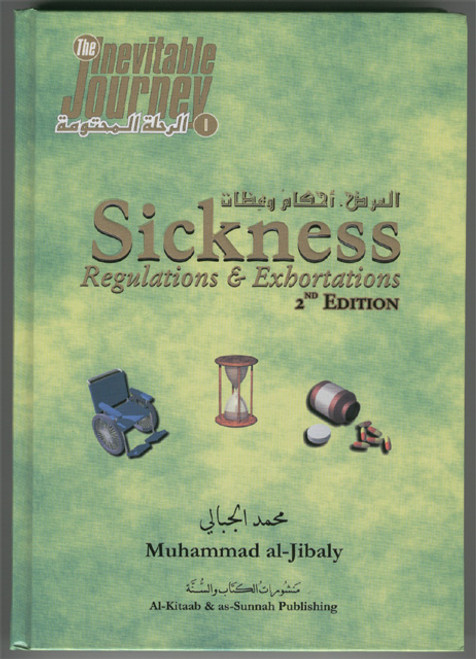 The Inevitable Journey Part 1: Sickness Regulations and Exhortations (2nd Ed)