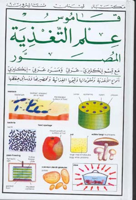Illustrated Dictionary of Food Science(with an English-arabic & arabic-english glossary)