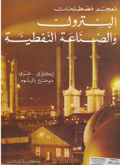 A New Dictionary of Petroleum and the Oil Industry (English-Arabic with Illustrations)