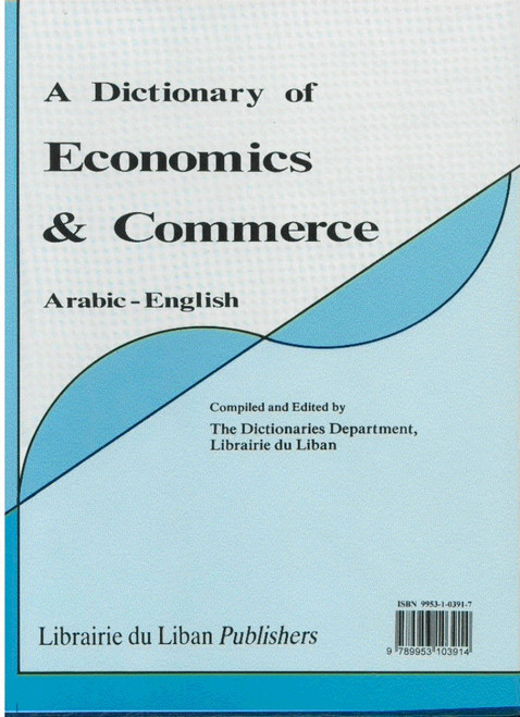 A Dictionary of Economics & Commerce (Arabic/English)