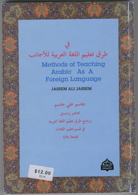 Methods of Teaching Arabic as a Foreign Language