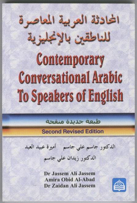 Contemporary Conversational Arabic To Speakers of English