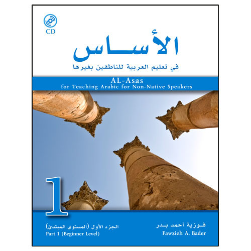 Al-Asas for Teaching Arabic to Non-Native Speakers: Part 1, Beginner Level (With MP3 CD) الأساس في تعليم العربية للناطقين بغيرها