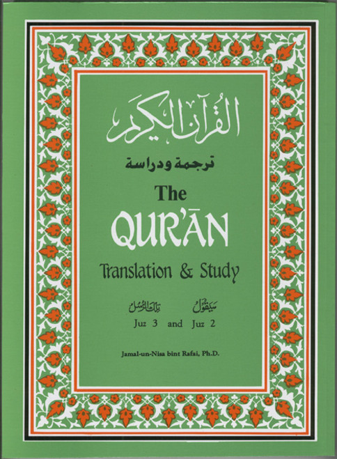 The Qur'an: Translation and Study Juz 2 and 3