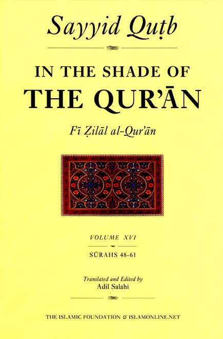 In the Shade of the Qur'an Vol 16: Surahs 48-61