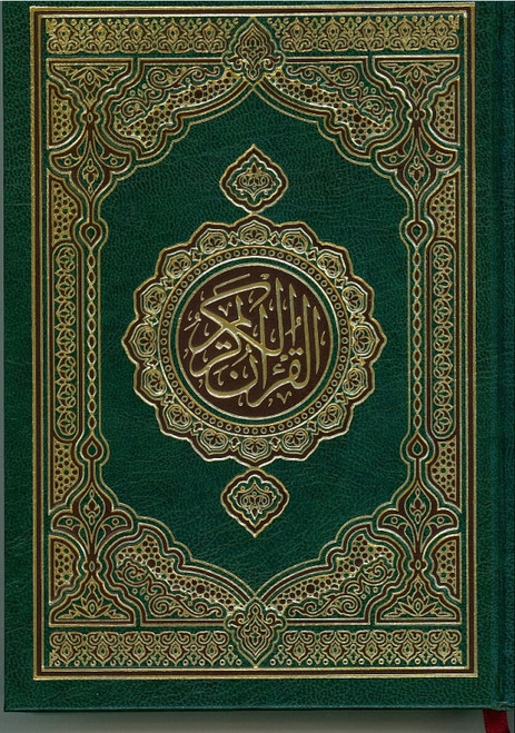 The Holy Qur'an (14cmX20cm) Arabic only
