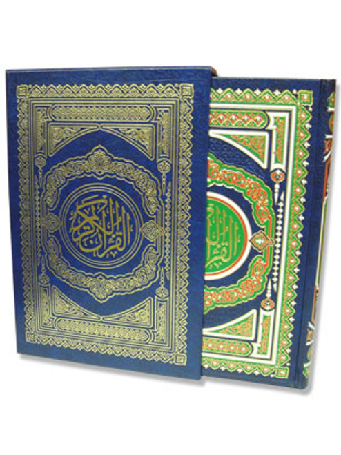 The Holy Qur'an  Arabic only in the box (17cmX24cm)