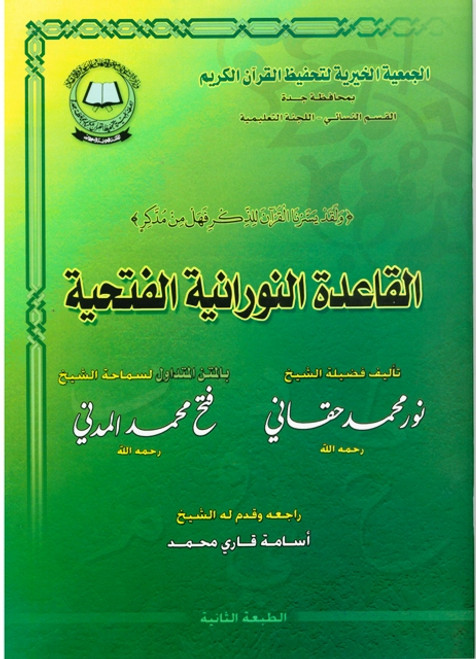 Noorani Qa'idah Fathiyyah Book with 2 Audio CDS