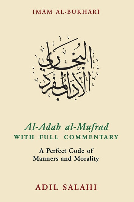 Al Adab Al Mufrad With Full Commentary